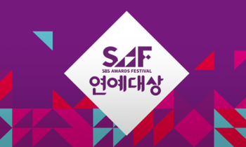 2016 SBS Gayo DaeJun Awards Live Coverage